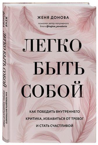 Женя Донова - Легко быть собой. Как победить внутреннего критика, избавиться от тревог и стать счастливой обложка книги