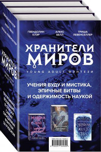 Триша Левенселлер, Алекс Белл, Гвендолин Клэр - Хранители миров. Young Adult фэнтези обложка книги