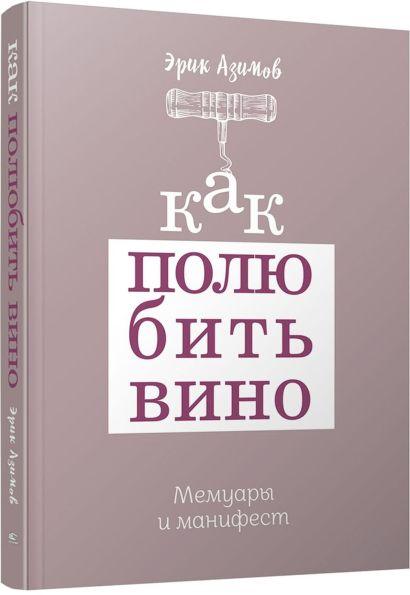 Как полюбить вино: Мемуары и манифест - фото 1