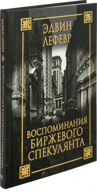 Лефевр Э. - Воспоминания биржевого спекулянта обложка книги