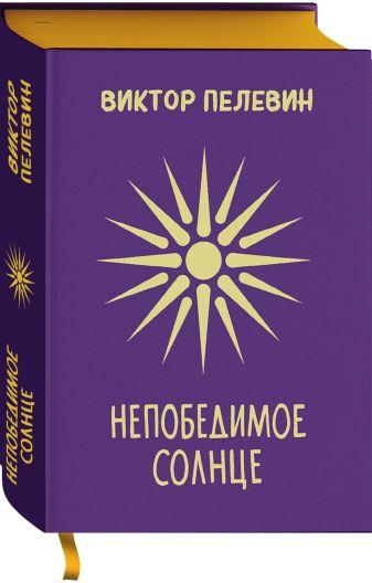 Виктор Пелевин - Непобедимое Солнце. Подарочное издание обложка книги