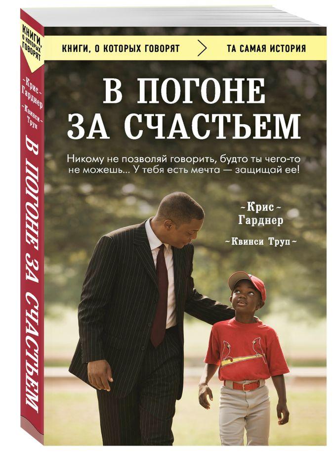 Крис Гарднер, Квинси Труп - В погоне за счастьем обложка книги