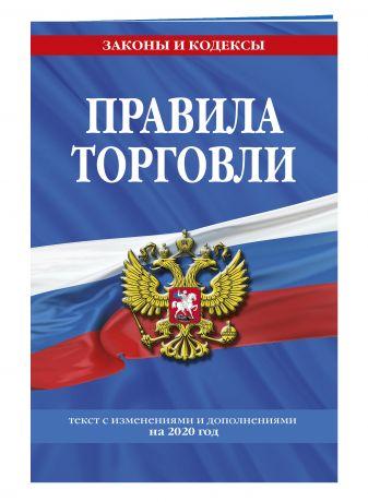 Правила торговли: текст с изм. и доп. на 2020 г.