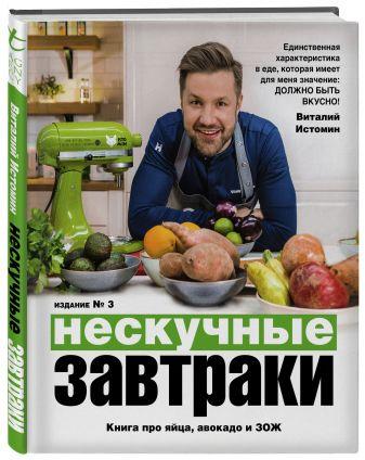 Виталий Истомин - Нескучные завтраки обложка книги