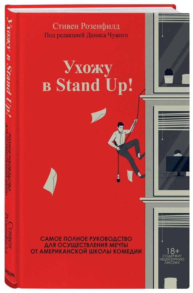 Стивен Розенфилд - Ухожу в Stand Up! Полное руководство по осуществлению мечты от Американской школы комедии обложка книги