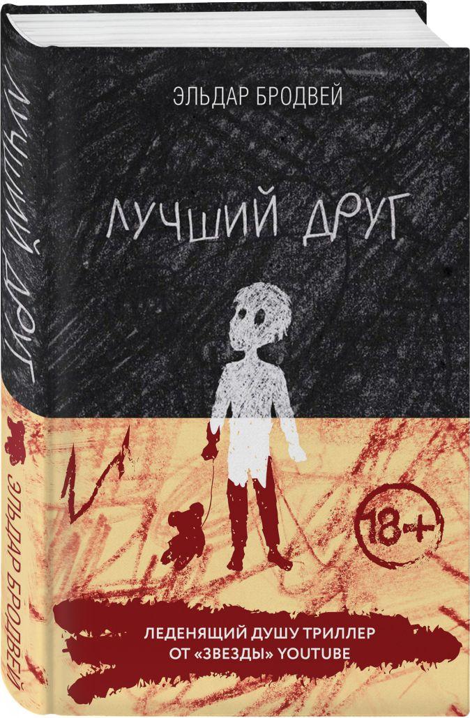 Эльдар Бродвей - Лучший друг обложка книги