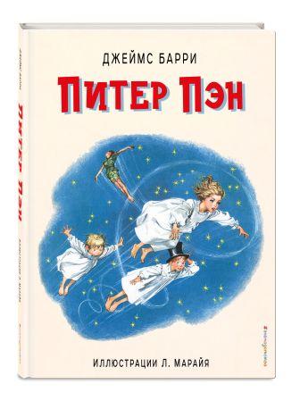 Джеймс Барри - Питер Пэн (ил. Л. Марайя) обложка книги