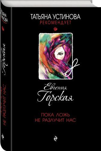 Евгения Горская - Пока ложь не разлучит нас обложка книги