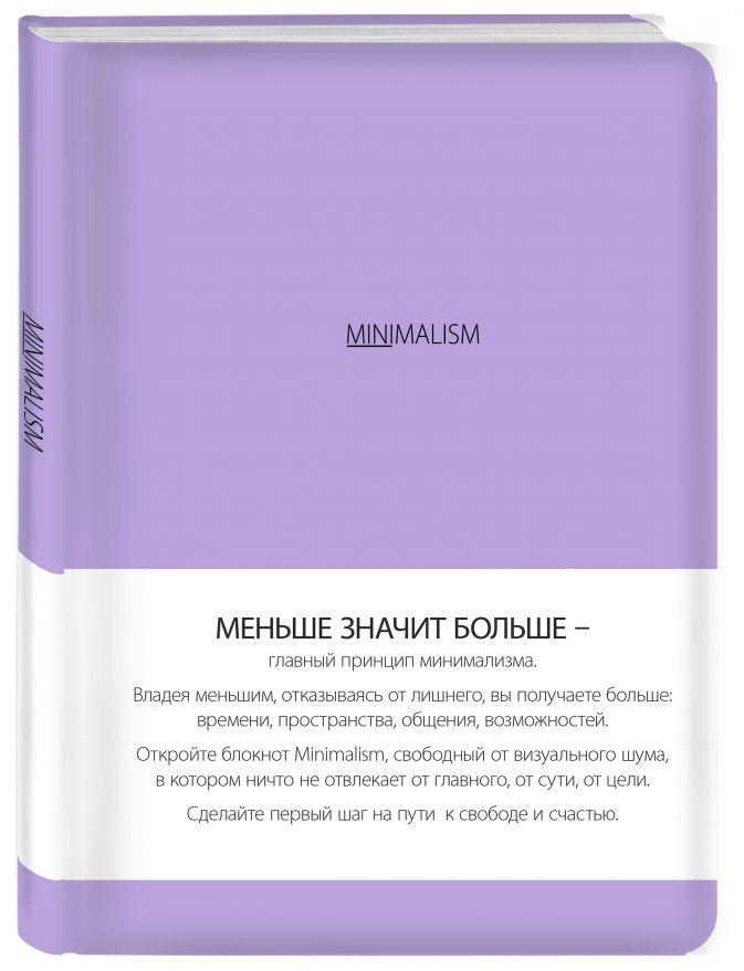 Блокнот. Минимализм (формат А5, кругление углов, тонированный блок, ляссе, обложка лавандовая) (Арте)
