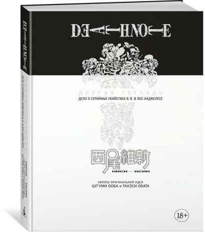 Death Note. Другая тетрадь. Дело о серийных убийствах B.B. в Лос-Анджелесе - фото 1