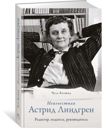 Болюнд Ч. - Неизвестная Астрид Линдгрен: редактор, издатель, руководитель обложка книги