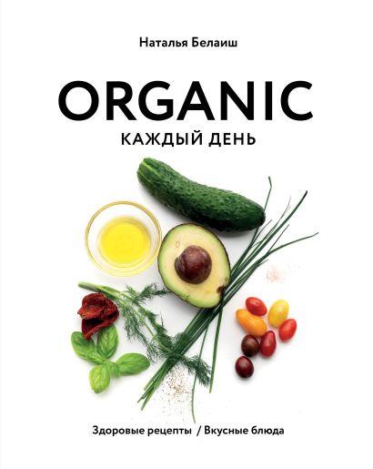 ORGANIC каждый день. Здоровые рецепты. Вкусные блюда - фото 1