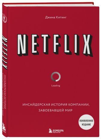 Джина Китинг - NETFLIX. Инсайдерская история компании, завоевавшей мир (2-е издание) обложка книги