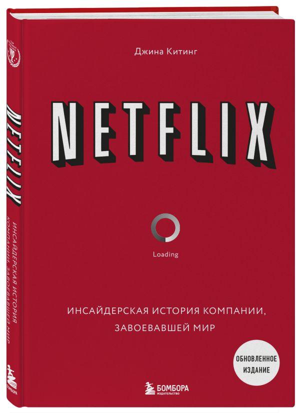 NETFLIX. Инсайдерская история компании, завоевавшей мир (2-е издание) ( Китинг Джина  )