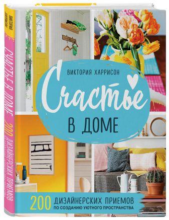 Виктория Харрисон - Счастье в дизайне: как создать дом, который укрепит ваше здоровье и благополучие (у.н.) обложка книги