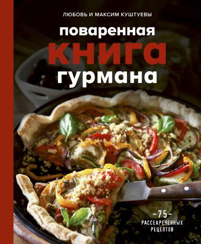Поваренная книга гурмана. 75 рассекреченных рецептов - фото 1