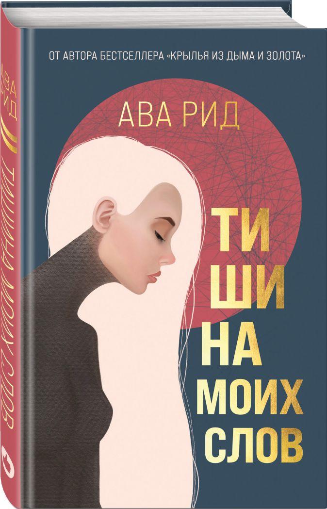 Ава Рид - Тишина моих слов обложка книги