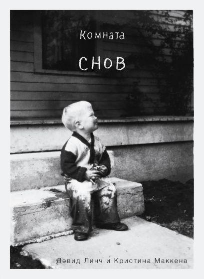 Комната снов. Автобиография Дэвида Линча (исправленное издание, твердый переплет) - фото 1