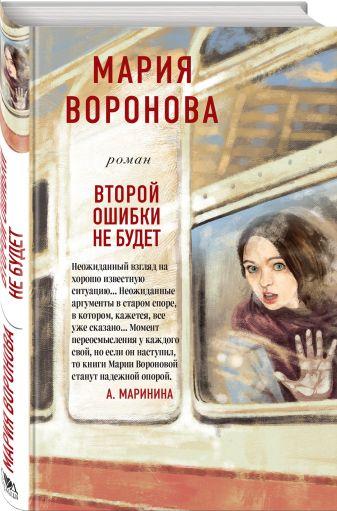 Мария Воронова - Второй ошибки не будет обложка книги
