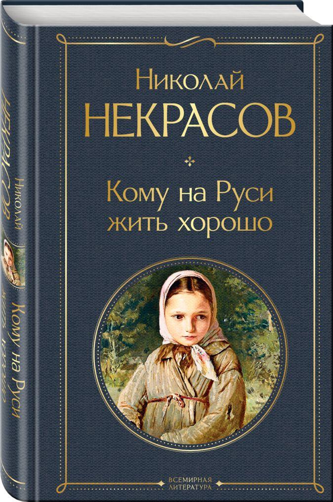 Николай Некрасов - Кому на Руси жить хорошо обложка книги
