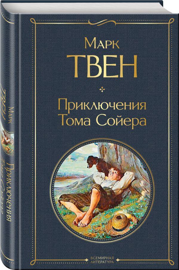 Твен Марк Приключения Тома Сойера марк твен приключения тома сойера спектакль