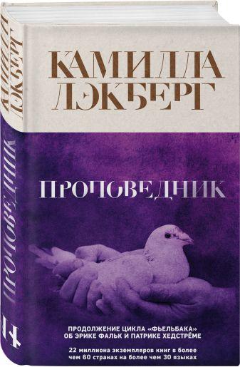 Камилла Лэкберг - Проповедник обложка книги