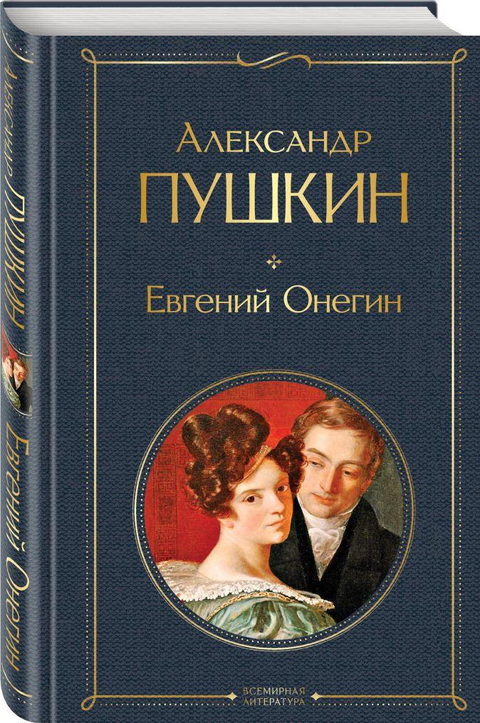 Александр Пушкин - Евгений Онегин обложка книги