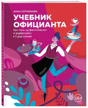 Анна Сотникова - Учебник официанта. Как стать профессионалом и зарабатывать в 2 раза больше обложка книги