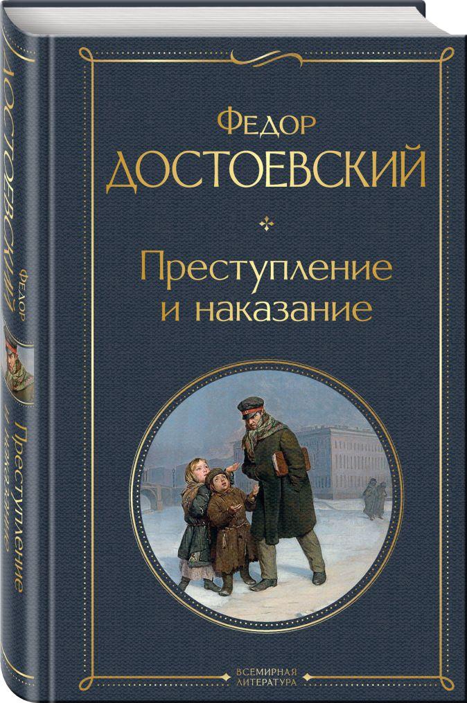 Федор Достоевский - Преступление и наказание обложка книги