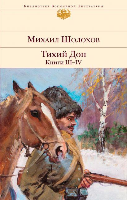 Тихий Дон. Книги III-IV - фото 1