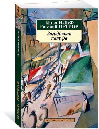 Ильф И., Петров Е. - Загадочная натура обложка книги