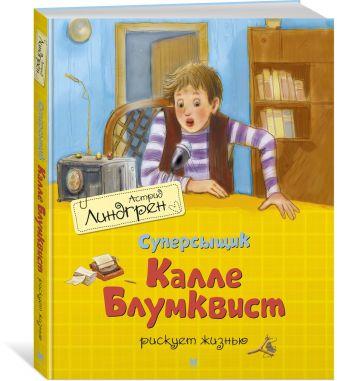Линдгрен А. - Суперсыщик Калле Блумквист рискует жизнью обложка книги