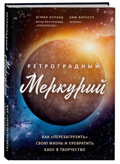 """Ретроградный Меркурий: как обратить хаос в творчество и совершить """"перезагрузку"""" своей жизни - фото 1"""