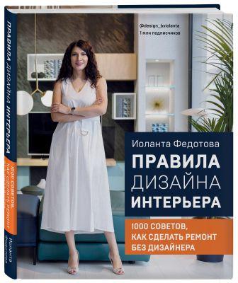Иоланта Федотова - Правила дизайна интерьера. 1000 советов как сделать ремонт без дизайнера обложка книги