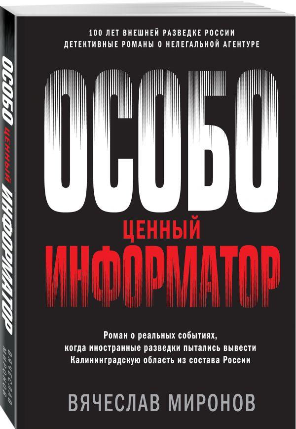 Миронов Вячеслав Николаевич Особо ценный информатор