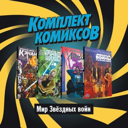 """Комплект комиксов """"Мир Звёздных Войн"""" - фото 1"""