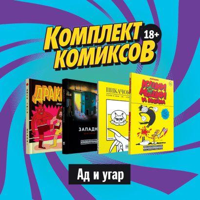 """Комплект комиксов """"Альтернативные комиксы, 18+"""" - фото 1"""