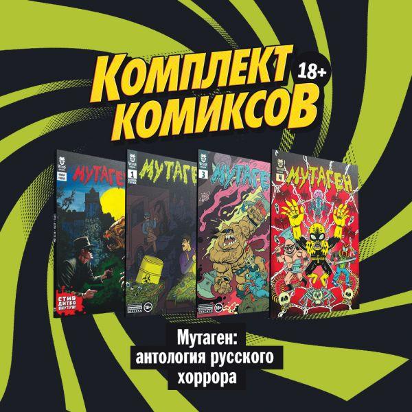Отложенные товары, Ветлужских Даниил, Киямов Женя, Горбут А. Комплект комиксов