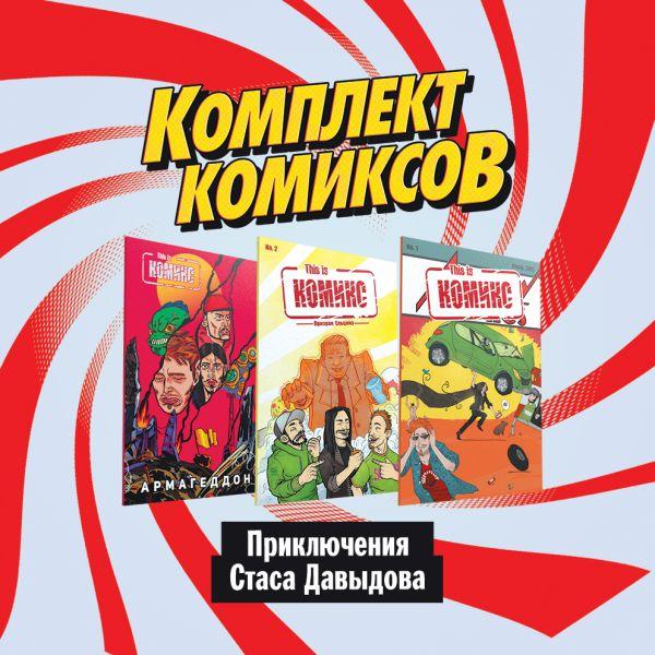 Ветлужских Даниил, Киямов Женя Комплект комиксов