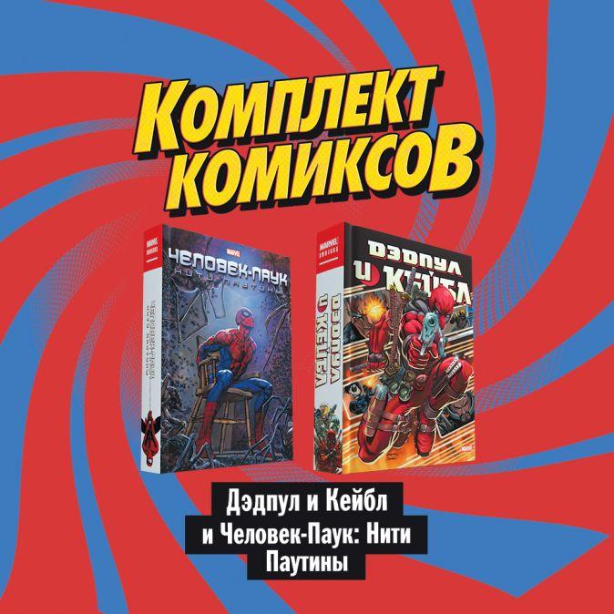 """Комплект комиксов """"Дэдпул и Кейбл и Человек-Паук: Нити ..."""