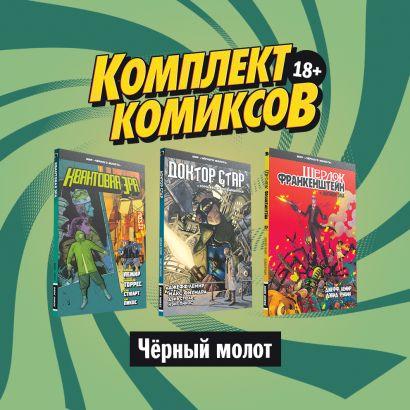 """Комплект комиксов """"Чёрный молот"""" - фото 1"""