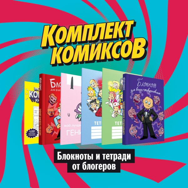 Мирби Евгений, Комикс Федор Набор блокнотов и тетрадей от блогеров