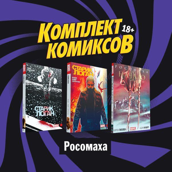 Гиллен Кирон, Бендис Брайан Майкл, Лемир Джефф Комплект комиксов