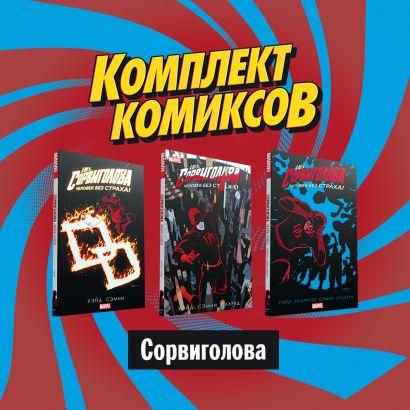"Комплект комиксов ""Сорвиголова"" - фото 1"