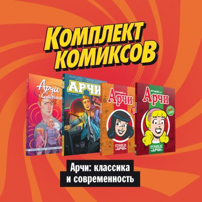 """Комплект комиксов """"Арчи: классика и современность"""" - фото 1"""