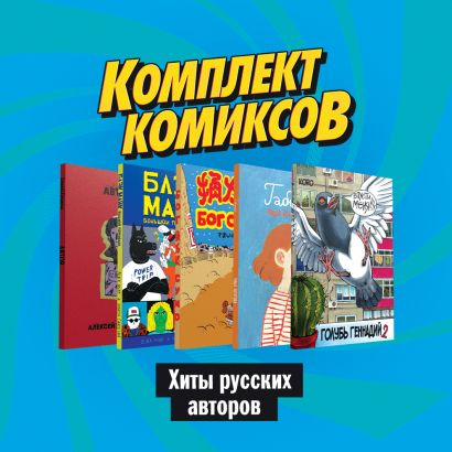 """Комплект комиксов """"Хиты русских авторов"""" - фото 1"""