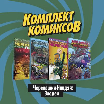 """Комплект комиксов """"Черепашки-Ниндзя: Злодеи"""" - фото 1"""