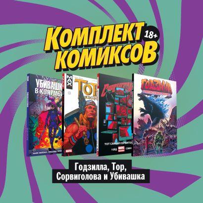 "Комплект комиксов ""Годзилла, Тор, Сорвиголова и Убивашка"" - фото 1"
