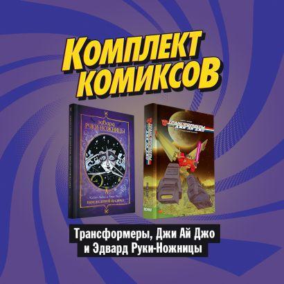"""Комплект комиксов """"Трансформеры, Джи Ай Джо и Эдвард Руки-Ножницы"""" - фото 1"""
