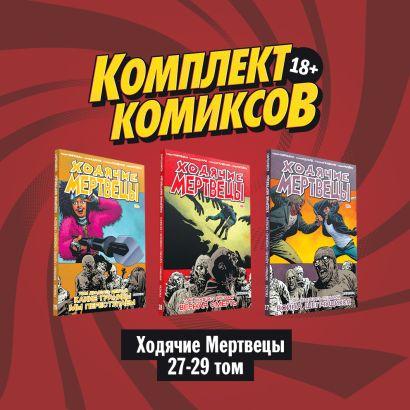 """Комплект комиксов """"Ходячие мертвецы 27-29 том"""" - фото 1"""